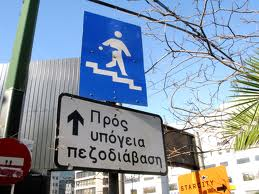 1. Athens street sign